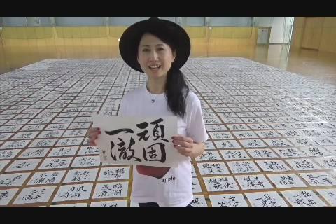 静桜さん四文字3年