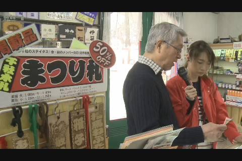 太田印房123感謝祭