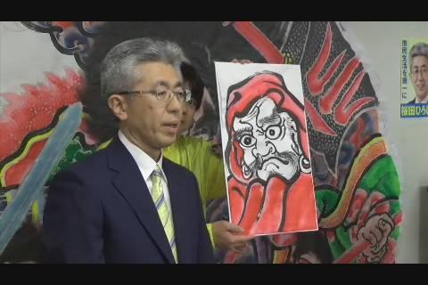 桜田氏当選