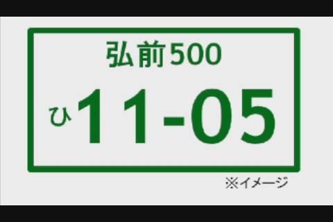 弘前ナンバー導入委員会