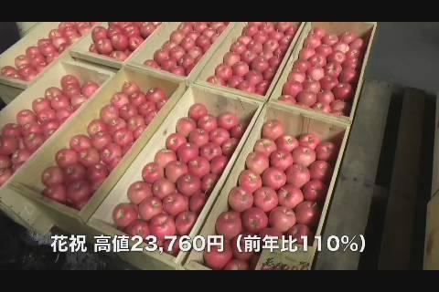 りんご開市2018