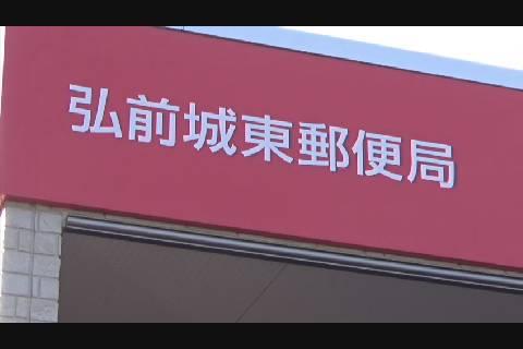 城東郵便局オープン