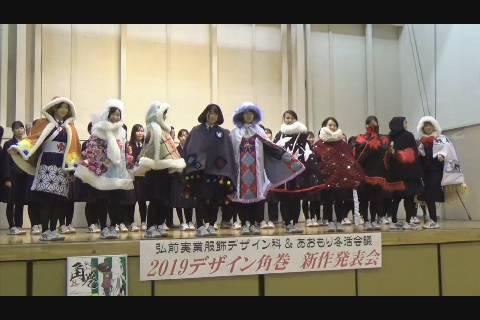 デザイン角巻新作発表会
