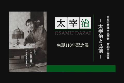 郷土文学館太宰治開幕