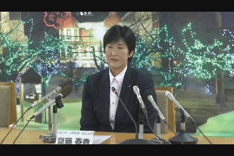 齋藤春香辞職会見