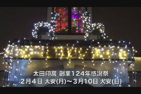 太田印房創業124年感謝祭