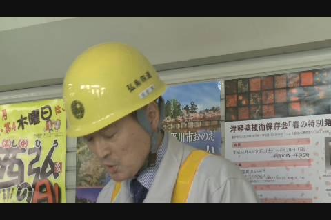 弘南鉄道会見