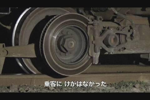 弘南鉄道大鰐線脱線
