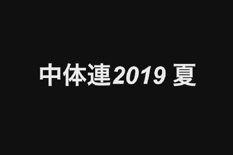 中体連2019総集編