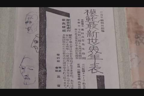 郷土文学館太宰治の逸品