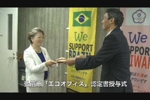公益社エコオフィス