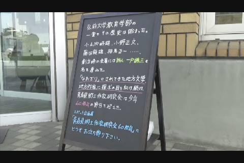 企画展郷土作家研究会