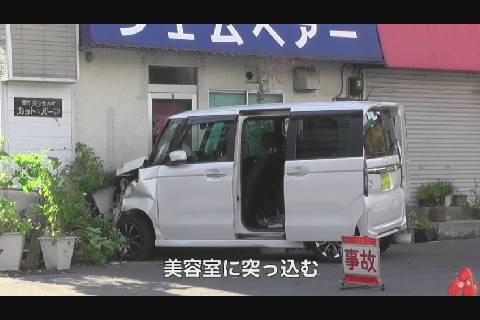 北川端町事故