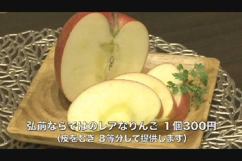とっておきのりんご2019