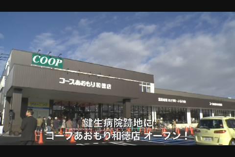 生協和徳店オープン
