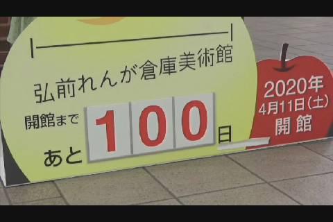 れんが倉庫100日前