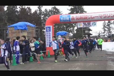 リレーマラソン冬の陣