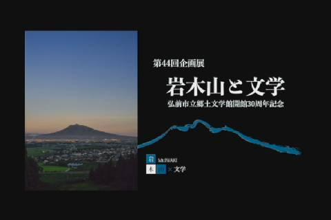郷土文学館企画展初日