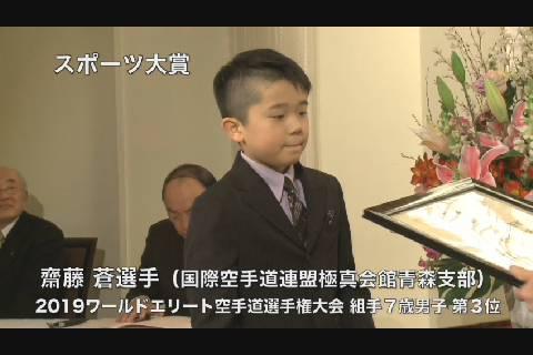 弘前市スポーツ賞2020