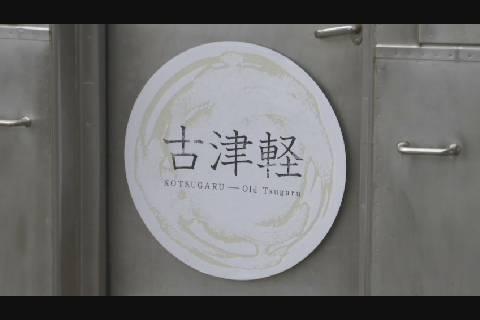 古津軽列車