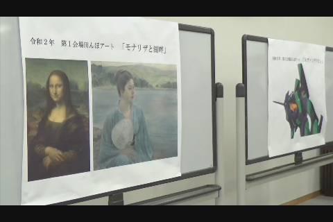 田んぼアートテーマ発表