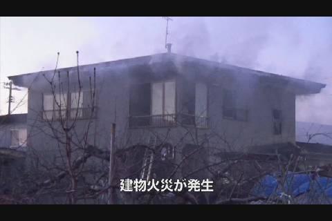 小和森建物火災