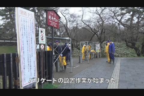 弘前公園バリケード