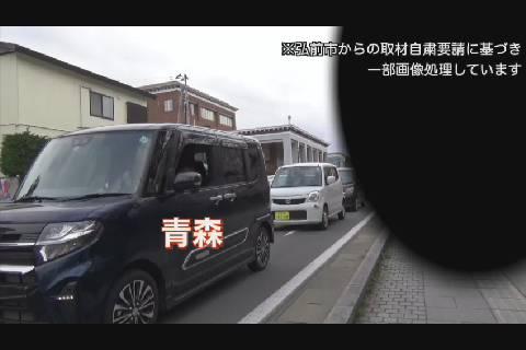 弘前公園外濠渋滞