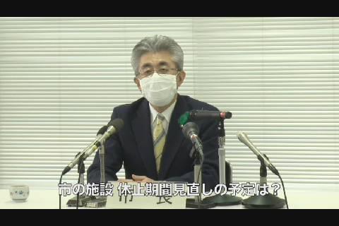 市長定例会見200513
