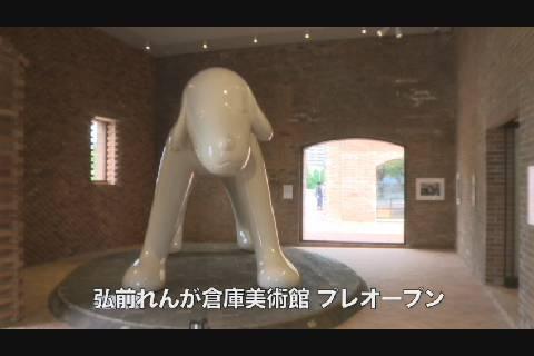 れんが倉庫美術館プレオープン