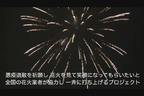 花火プロジェクト2020