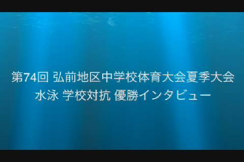 中体連2020水泳インタ
