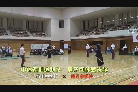 中体連2020剣道