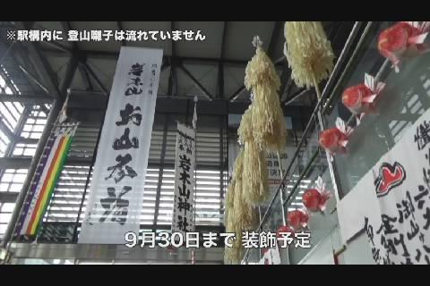 弘前駅お山参詣
