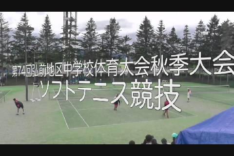 中体連新人戦2020ソフトテニス