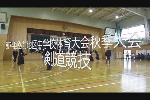 中体連新人戦2020剣道