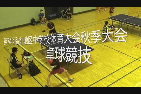 中体連新人戦2020卓球