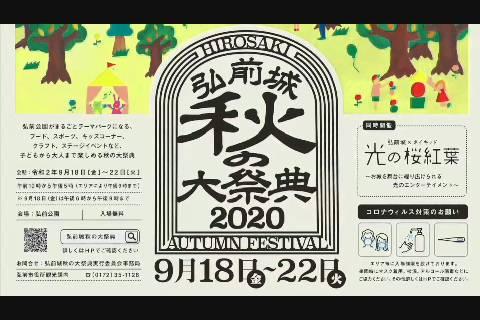 弘前城秋の大祭典実行委員会