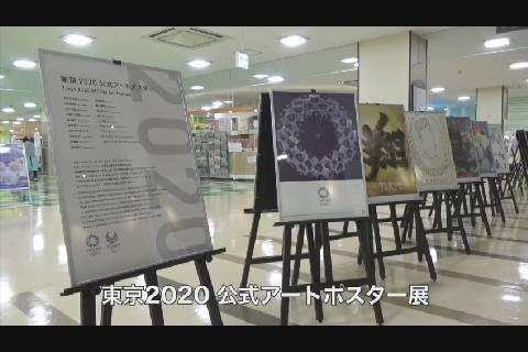 tokyo2020ポスター展