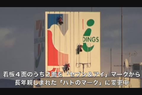 ヨーカドー弘前店看板