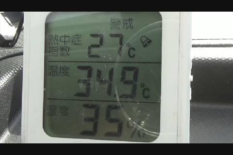 暑い201119