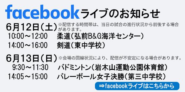 facebookライブのお知らせ